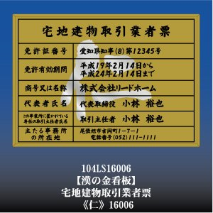 仁 16006 宅地建物取引業者票 宅地建物取引業者登録許可看板 アルミ額縁 文字入り|otoko-no-kinkanban