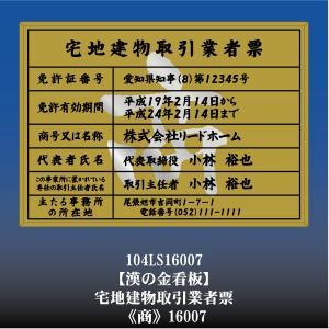 商 16007 宅地建物取引業者票 宅地建物取引業者登録許可看板 アルミ額縁 文字入り|otoko-no-kinkanban