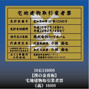義 16008 宅地建物取引業者票 宅地建物取引業者登録許可看板 アルミ額縁 文字入り|otoko-no-kinkanban