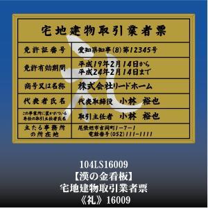礼 16009 宅地建物取引業者票 宅地建物取引業者登録許可看板 アルミ額縁 文字入り|otoko-no-kinkanban