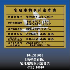 守 16010 宅地建物取引業者票 宅地建物取引業者登録許可看板 アルミ額縁 文字入り|otoko-no-kinkanban
