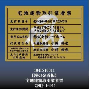 風 16011 宅地建物取引業者票 宅地建物取引業者登録許可看板 アルミ額縁 文字入り|otoko-no-kinkanban