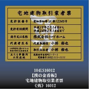 勇 16012 宅地建物取引業者票 宅地建物取引業者登録許可看板 アルミ額縁 文字入り|otoko-no-kinkanban