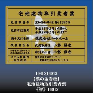 智 16013 宅地建物取引業者票 宅地建物取引業者登録許可看板 アルミ額縁 文字入り|otoko-no-kinkanban