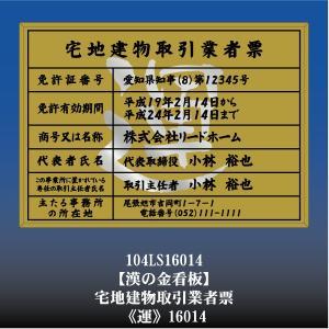 運 16014 宅地建物取引業者票 宅地建物取引業者登録許可看板 アルミ額縁 文字入り|otoko-no-kinkanban