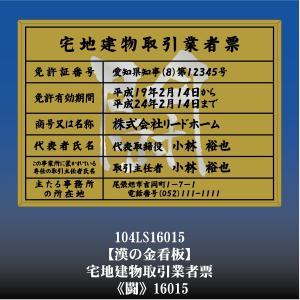 闘 16015 宅地建物取引業者票 宅地建物取引業者登録許可看板 アルミ額縁 文字入り|otoko-no-kinkanban