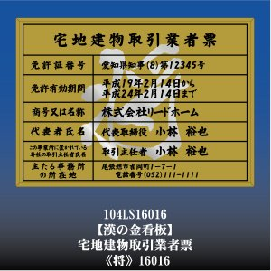 将 16016 宅地建物取引業者票 宅地建物取引業者登録許可看板 アルミ額縁 文字入り|otoko-no-kinkanban