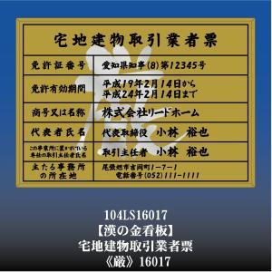 厳 16017 宅地建物取引業者票 宅地建物取引業者登録許可看板 アルミ額縁 文字入り|otoko-no-kinkanban