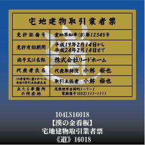 道 16018 宅地建物取引業者票 宅地建物取引業者登録許可看板 アルミ額縁 文字入り|otoko-no-kinkanban