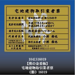勝 16019 宅地建物取引業者票 宅地建物取引業者登録許可看板 アルミ額縁 文字入り|otoko-no-kinkanban