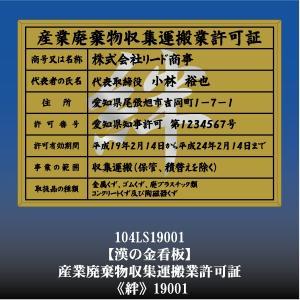 絆 19001 産業廃棄物収集運搬許可証 産業廃棄物収集運搬許可看板 アルミ額縁 文字入り|otoko-no-kinkanban