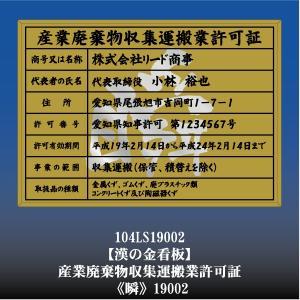 瞬 19002 産業廃棄物収集運搬許可証 産業廃棄物収集運搬許可看板 アルミ額縁 文字入り|otoko-no-kinkanban