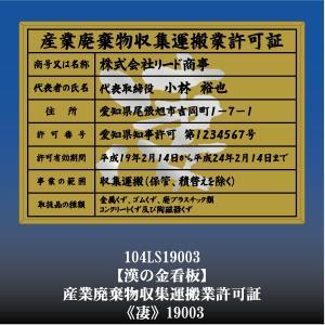 凄 19003 産業廃棄物収集運搬許可証 産業廃棄物収集運搬許可看板 アルミ額縁 文字入り|otoko-no-kinkanban