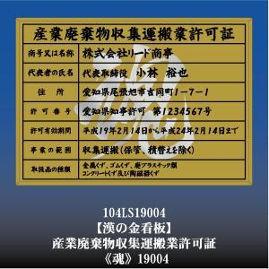 魂 19004 産業廃棄物収集運搬許可証 産業廃棄物収集運搬許可看板 アルミ額縁 文字入り|otoko-no-kinkanban