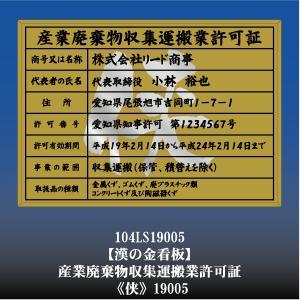侠 19005 産業廃棄物収集運搬許可証 産業廃棄物収集運搬許可看板 アルミ額縁 文字入り|otoko-no-kinkanban