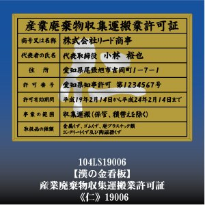 仁 19006 産業廃棄物収集運搬許可証 産業廃棄物収集運搬許可看板 アルミ額縁 文字入り|otoko-no-kinkanban