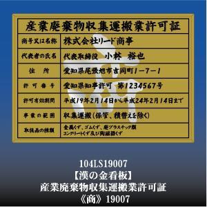 商 19007 産業廃棄物収集運搬許可証 産業廃棄物収集運搬許可看板 アルミ額縁 文字入り|otoko-no-kinkanban