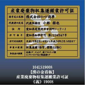 義 19008 産業廃棄物収集運搬許可証 産業廃棄物収集運搬許可看板 アルミ額縁 文字入り|otoko-no-kinkanban