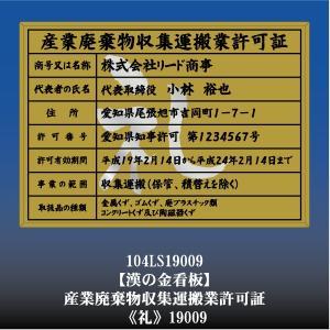 礼 19009 産業廃棄物収集運搬許可証 産業廃棄物収集運搬許可看板 アルミ額縁 文字入り|otoko-no-kinkanban