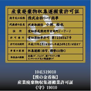 守 19010 産業廃棄物収集運搬許可証 産業廃棄物収集運搬許可看板 アルミ額縁 文字入り|otoko-no-kinkanban