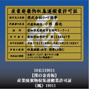 風 19011 産業廃棄物収集運搬許可証 産業廃棄物収集運搬許可看板 アルミ額縁 文字入り|otoko-no-kinkanban