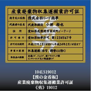 勇 19012 産業廃棄物収集運搬許可証 産業廃棄物収集運搬許可看板 アルミ額縁 文字入り|otoko-no-kinkanban