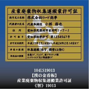 智 19013 産業廃棄物収集運搬許可証 産業廃棄物収集運搬許可看板 アルミ額縁 文字入り|otoko-no-kinkanban