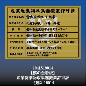 運 19014 産業廃棄物収集運搬許可証 産業廃棄物収集運搬許可看板 アルミ額縁 文字入り|otoko-no-kinkanban