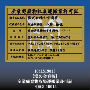 闘 19015 産業廃棄物収集運搬許可証 産業廃棄物収集運搬許可看板 アルミ額縁 文字入り|otoko-no-kinkanban