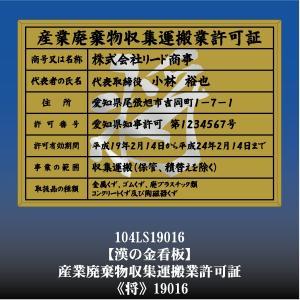 将 19016 産業廃棄物収集運搬許可証 産業廃棄物収集運搬許可看板 アルミ額縁 文字入り|otoko-no-kinkanban