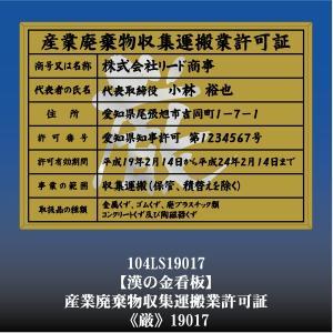 厳 19017 産業廃棄物収集運搬許可証 産業廃棄物収集運搬許可看板 アルミ額縁 文字入り|otoko-no-kinkanban