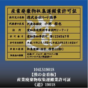 道 19018 産業廃棄物収集運搬許可証 産業廃棄物収集運搬許可看板 アルミ額縁 文字入り|otoko-no-kinkanban