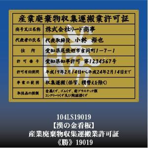 勝 19019 産業廃棄物収集運搬許可証 産業廃棄物収集運搬許可看板 アルミ額縁 文字入り|otoko-no-kinkanban