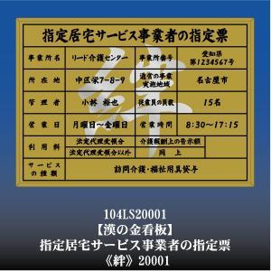 絆 20001 指定居宅サービス事業者票 指定居宅サービス事業者看板 アルミ額縁 文字入り|otoko-no-kinkanban
