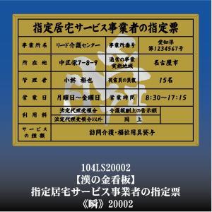 瞬 20002 指定居宅サービス事業者票 指定居宅サービス事業者看板 アルミ額縁 文字入り|otoko-no-kinkanban