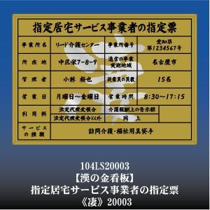 凄 20003 指定居宅サービス事業者票 指定居宅サービス事業者看板 アルミ額縁 文字入り|otoko-no-kinkanban