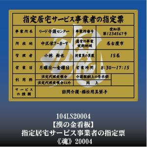 魂 20004 指定居宅サービス事業者票 指定居宅サービス事業者看板 アルミ額縁 文字入り|otoko-no-kinkanban