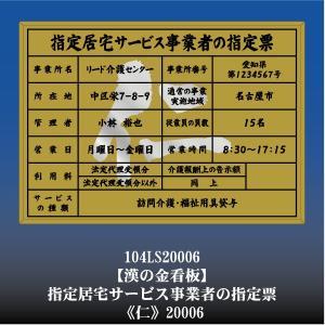 仁 20006 指定居宅サービス事業者票 指定居宅サービス事業者看板 アルミ額縁 文字入り|otoko-no-kinkanban