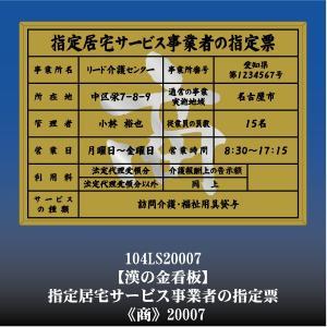 商 20007 指定居宅サービス事業者票 指定居宅サービス事業者看板 アルミ額縁 文字入り|otoko-no-kinkanban