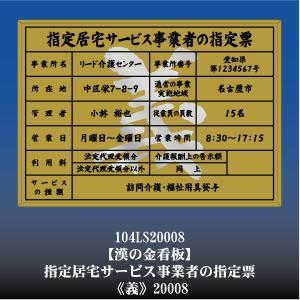 義 20008 指定居宅サービス事業者票 指定居宅サービス事業者看板 アルミ額縁 文字入り|otoko-no-kinkanban