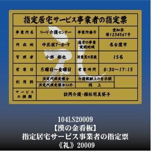 礼 20009 指定居宅サービス事業者票 指定居宅サービス事業者看板 アルミ額縁 文字入り|otoko-no-kinkanban