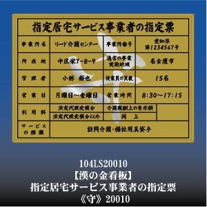守 20010 指定居宅サービス事業者票 指定居宅サービス事業者看板 アルミ額縁 文字入り|otoko-no-kinkanban