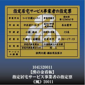 風 20011 指定居宅サービス事業者票 指定居宅サービス事業者看板 アルミ額縁 文字入り|otoko-no-kinkanban
