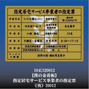 勇 20012 指定居宅サービス事業者票 指定居宅サービス事業者看板 アルミ額縁 文字入り|otoko-no-kinkanban