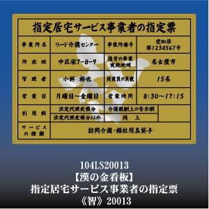 智 20013 指定居宅サービス事業者票 指定居宅サービス事業者看板 アルミ額縁 文字入り|otoko-no-kinkanban