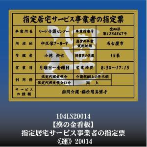 運 20014 指定居宅サービス事業者票 指定居宅サービス事業者看板 アルミ額縁 文字入り|otoko-no-kinkanban