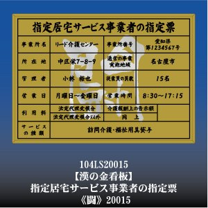 闘 20015 指定居宅サービス事業者票 指定居宅サービス事業者看板 アルミ額縁 文字入り|otoko-no-kinkanban