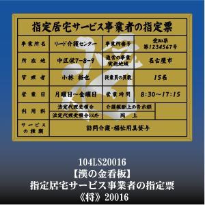 将 20016 指定居宅サービス事業者票 指定居宅サービス事業者看板 アルミ額縁 文字入り|otoko-no-kinkanban