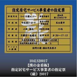 厳 20017 指定居宅サービス事業者票 指定居宅サービス事業者看板 アルミ額縁 文字入り|otoko-no-kinkanban