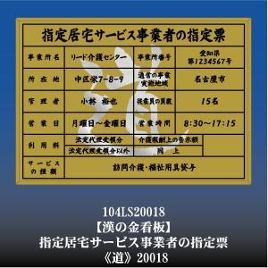 道 20018 指定居宅サービス事業者票 指定居宅サービス事業者看板 アルミ額縁 文字入り|otoko-no-kinkanban